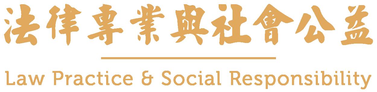 聯合法律事務所 Huang_and_Partners